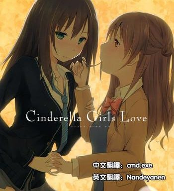 cinderella girls love cover