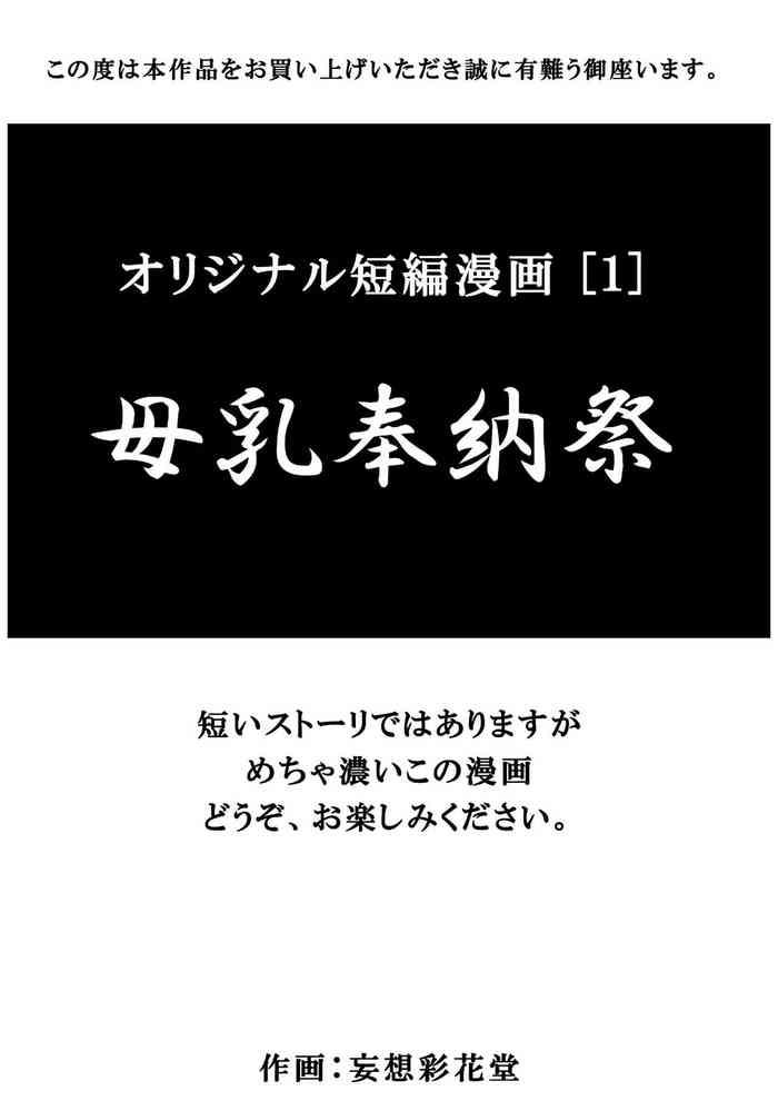 original tanpen manga 2 hon date original illust cover